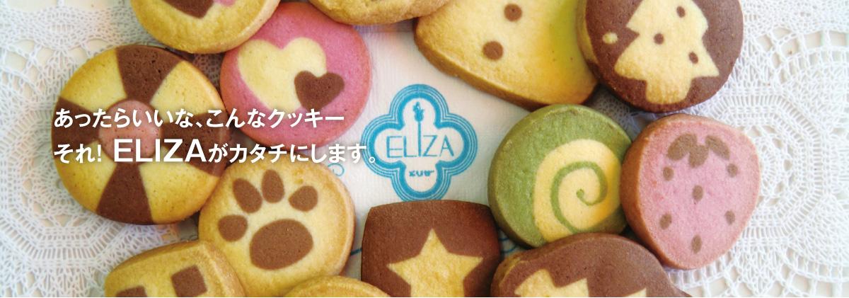 あったらいいな、こんなクッキー。それ!ELIZAが形にします。