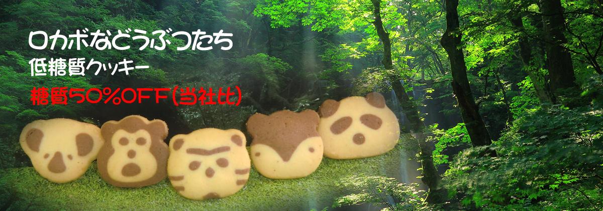 ロカボな動物たち 低糖質クッキー